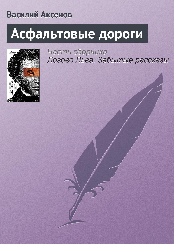 Василий Аксенов Асфальтовые дороги цена и фото