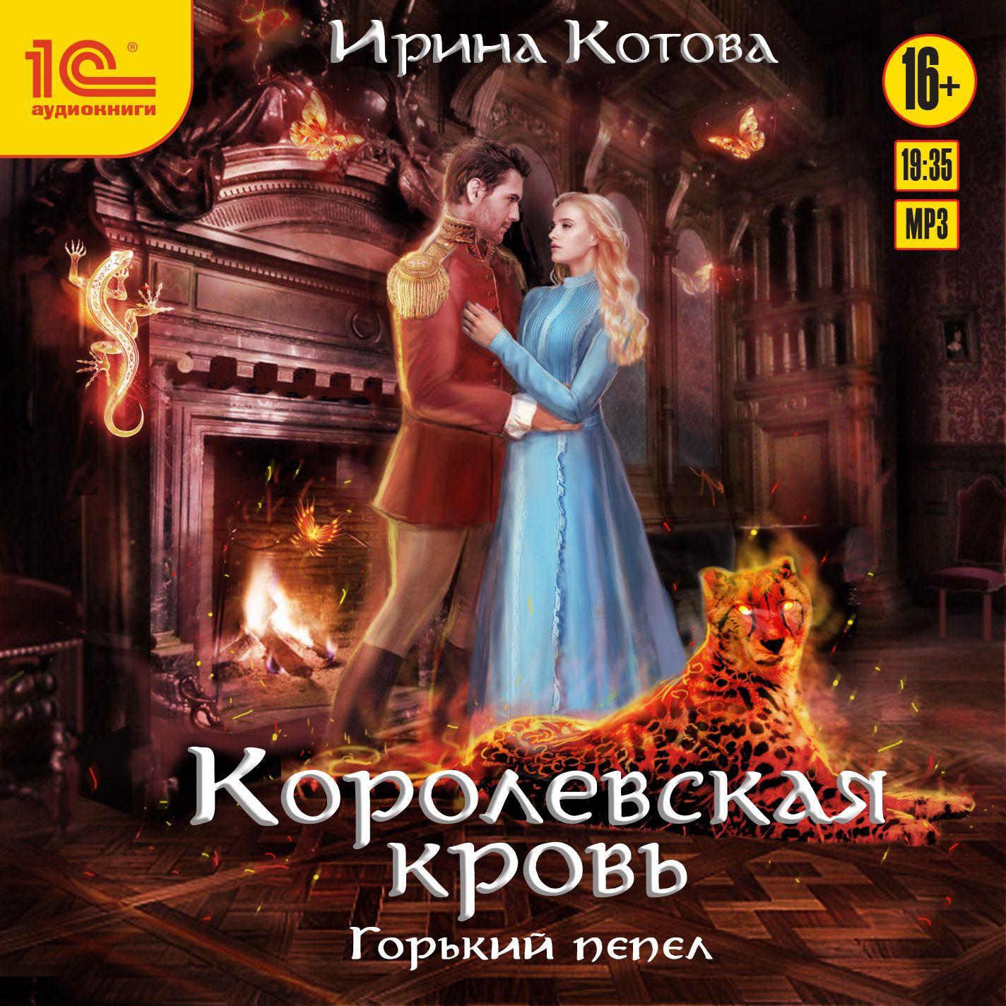 Ирина Котова Королевская кровь. Горький пепел цены онлайн