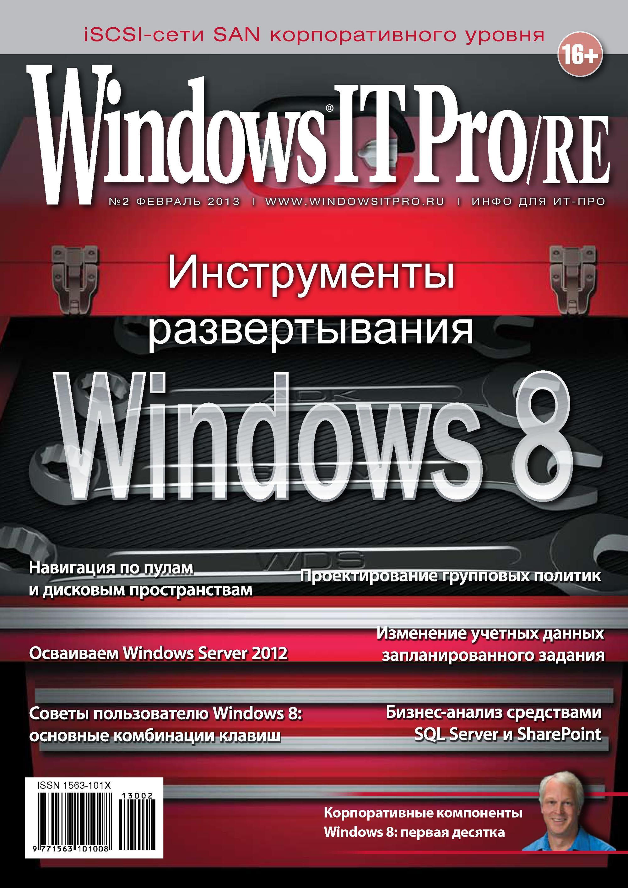 Открытые системы Windows IT Pro/RE №02/2013 леонтьев виталий петрович новейший самоучитель windows 8 1 windows 10