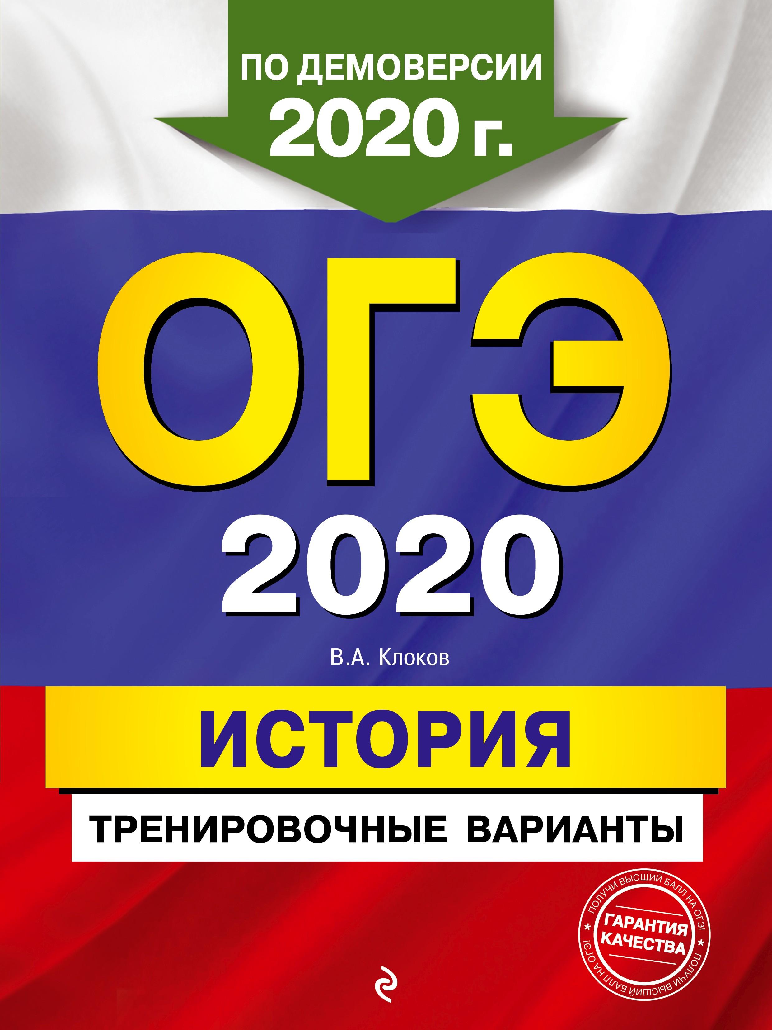 ОГЭ 2020. История. Тренировочные варианты ( В. А. Клоков  )