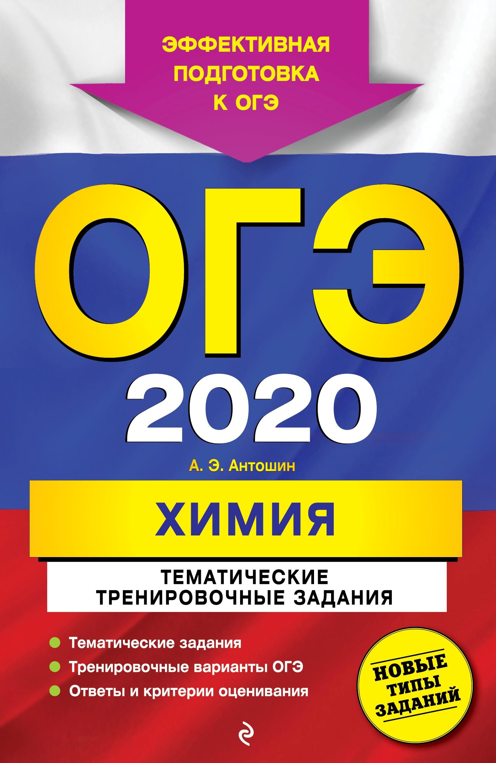 А. Э. Антошин ОГЭ 2020. Химия. Тематические тренировочные задания