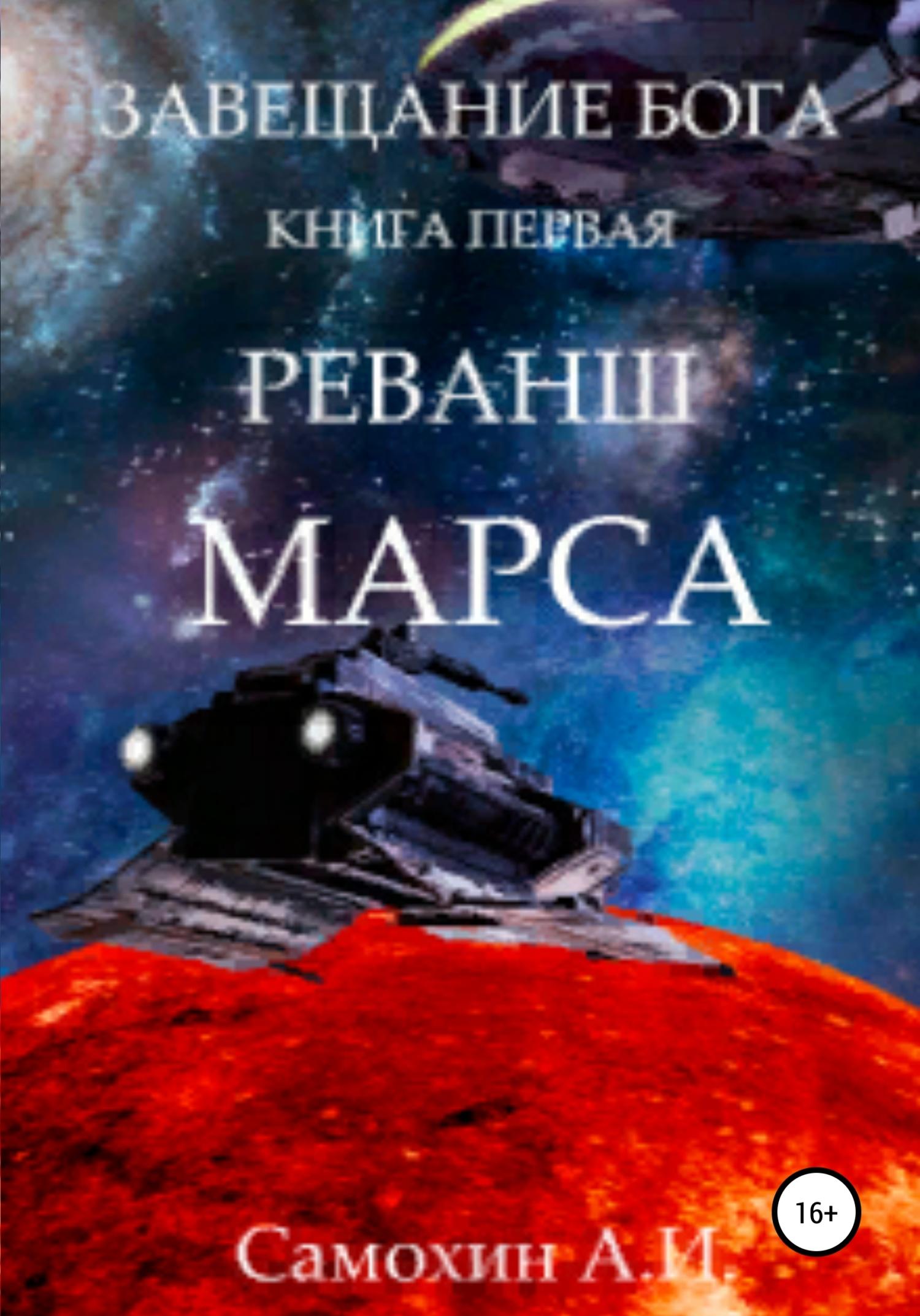 Завещание бога. Книга I. Реванш Марса
