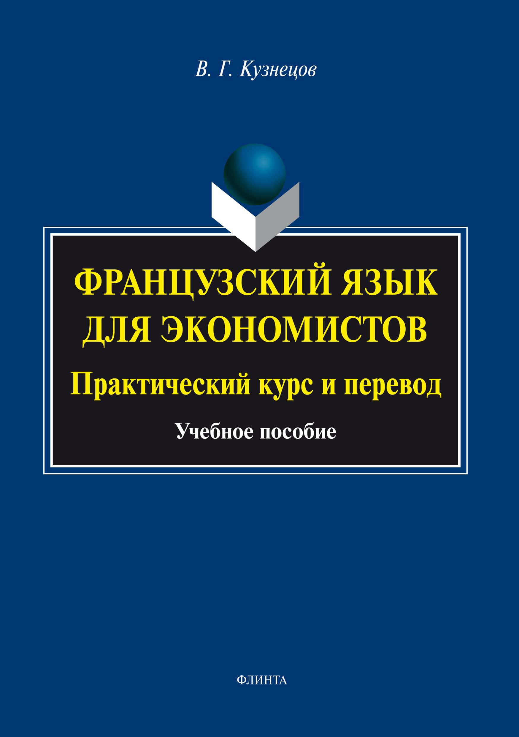 Французский язык для экономистов. Практический курс и перевод ( В. Г. Кузнецов  )