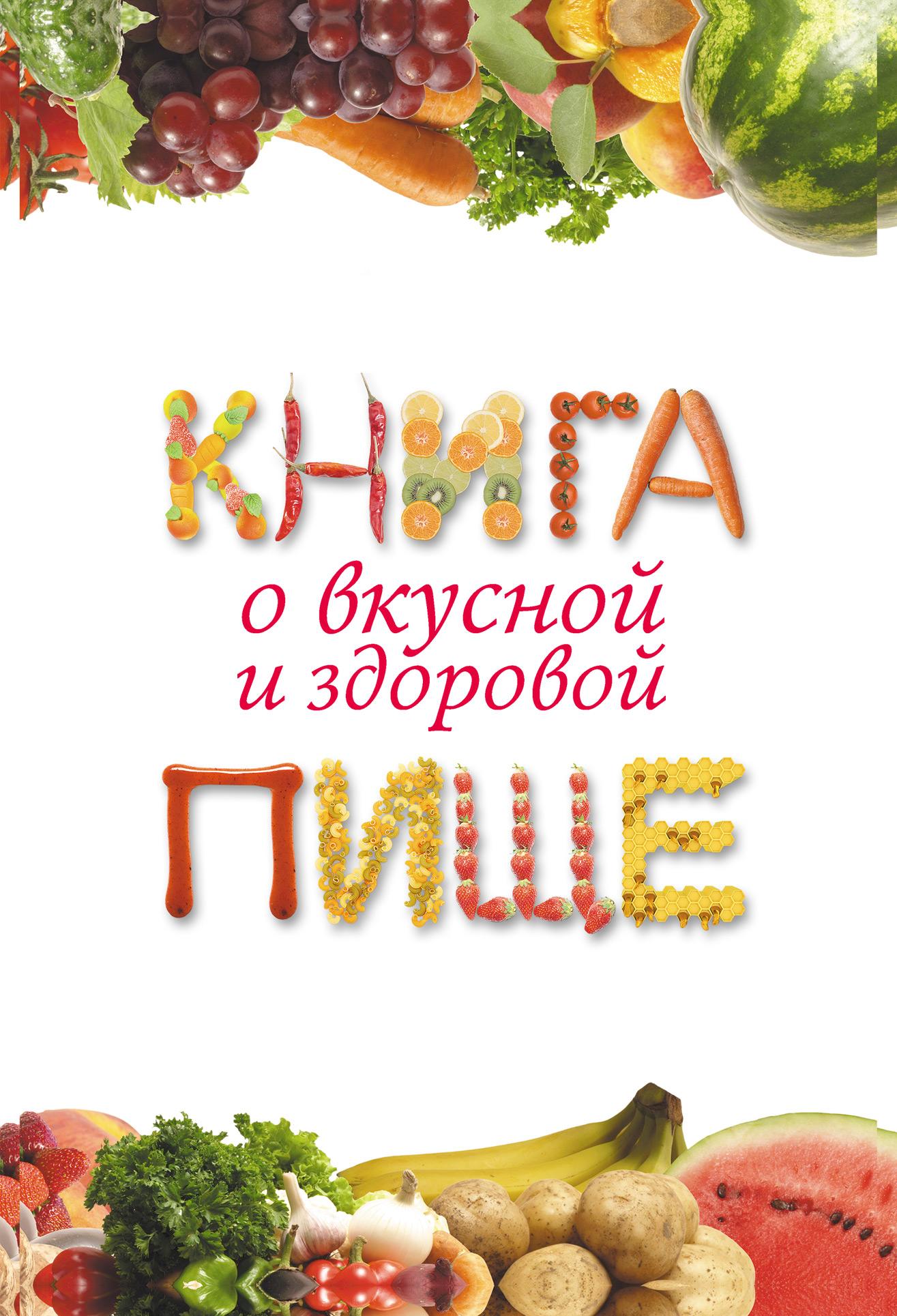 Екатерина Геннадьевна Капранова Книга о вкусной и здоровой пище ковальков а худеем интересно рецепты вкусной и здоровой жизни