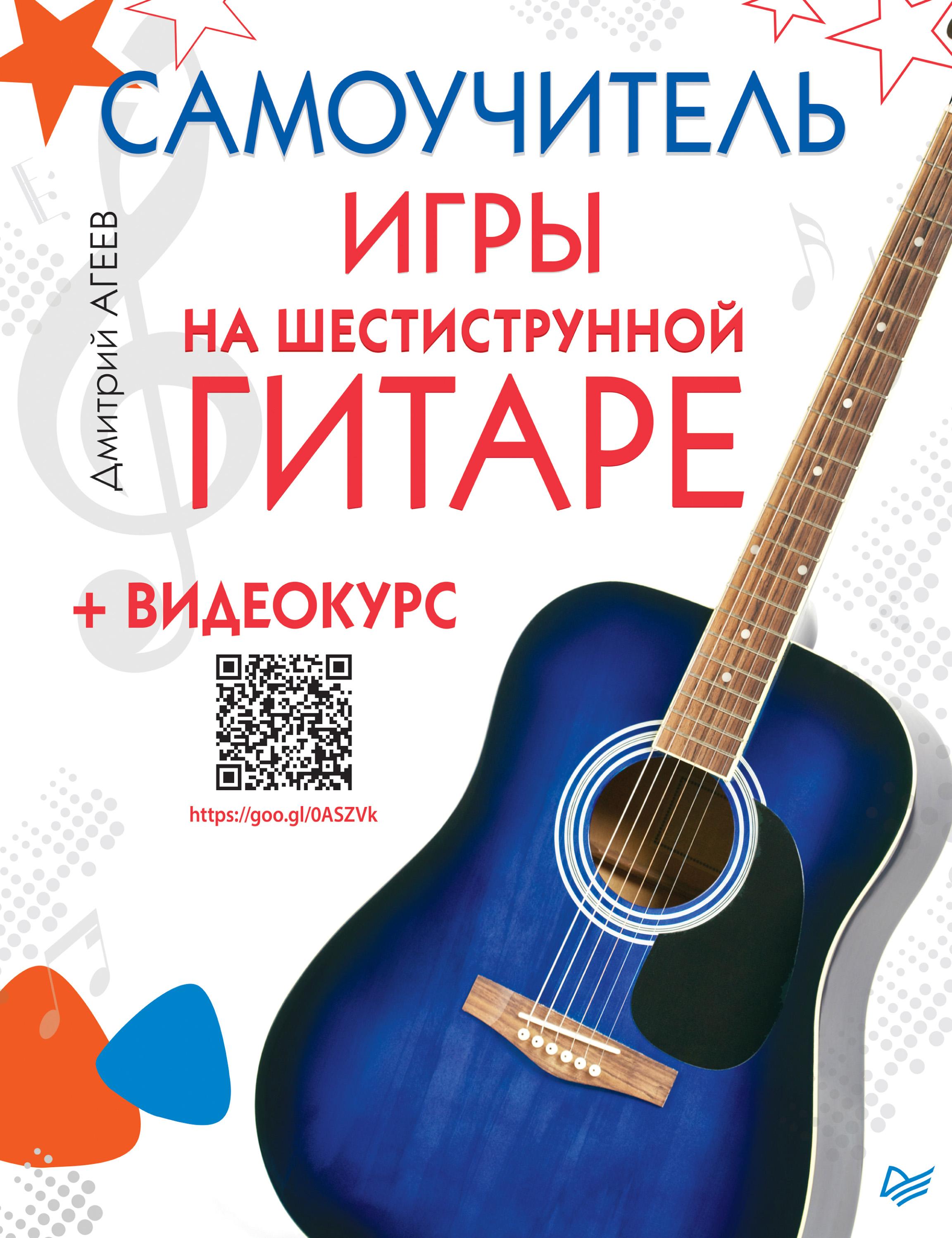 Дмитрий Агеев Самоучитель игры на шестиструнной гитаре (+ видеокурс) агеев д самоучитель игры на электрогитаре аудиокурс по ссылке