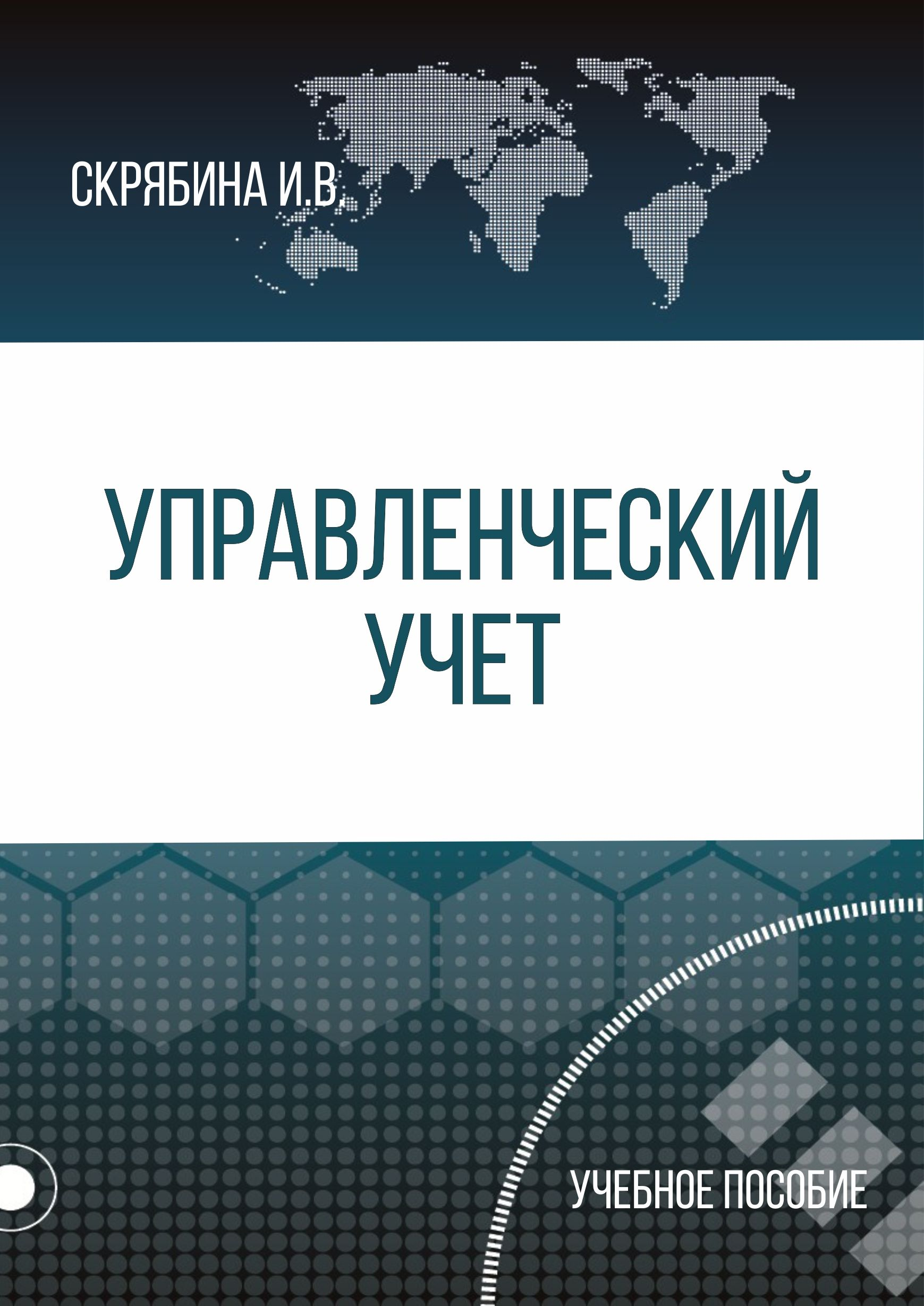 Управленческий учет ( И. В. Скрябина  )