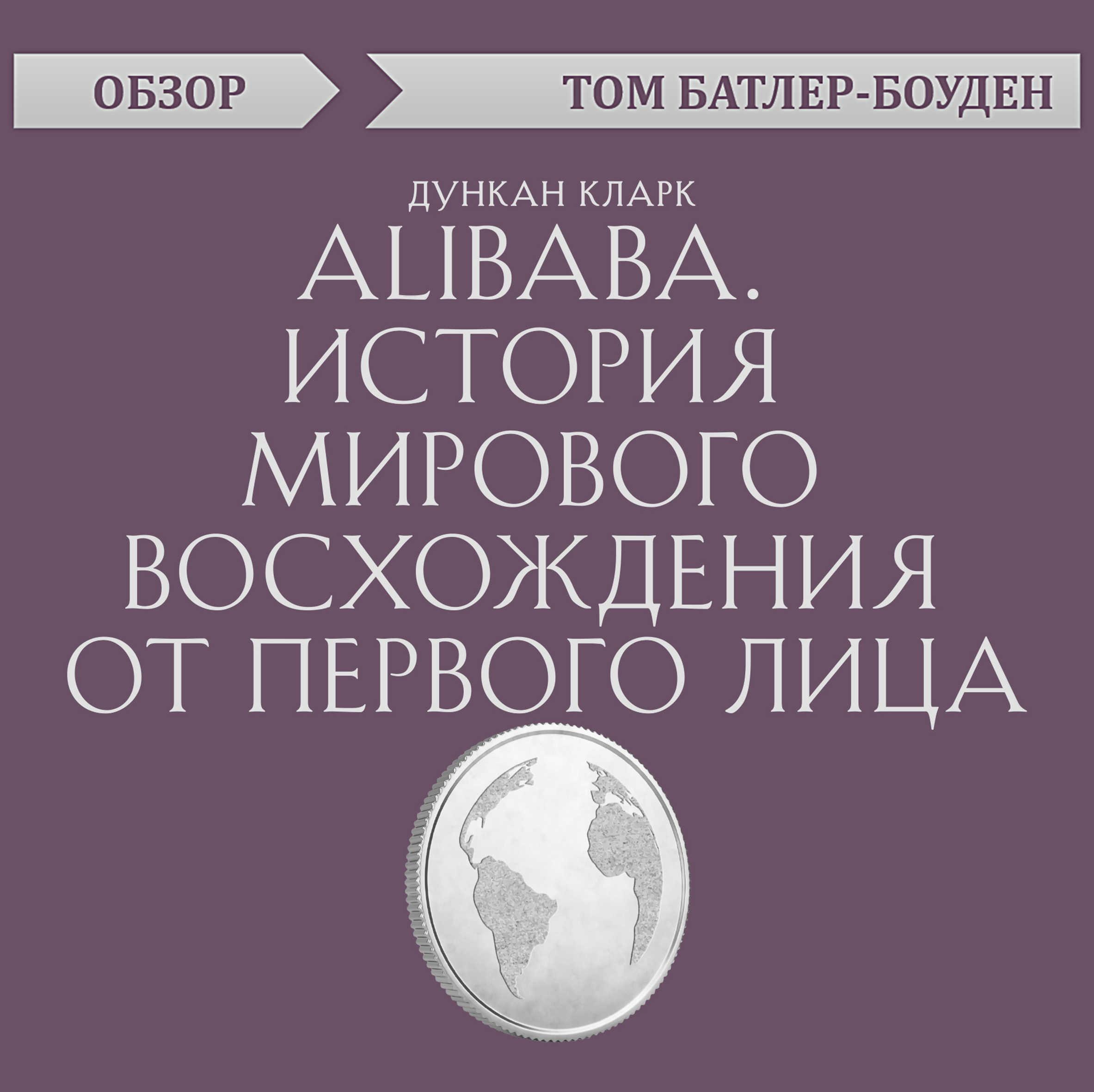 Alibaba. История мирового восхождения от первого лица. Дункан Кларк (обзор)