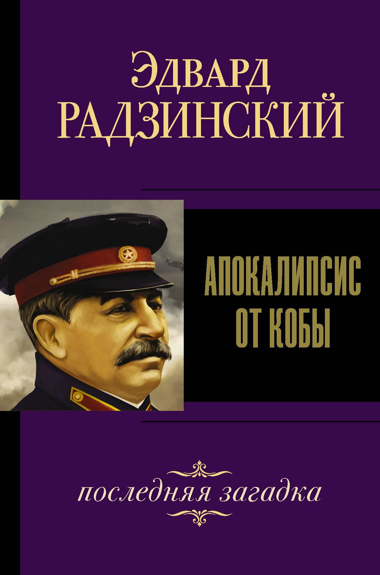 Эдвард Радзинский Иосиф Сталин. Последняя загадка не указано иосиф сталин от второй мировой до холодной войны 1939 1953