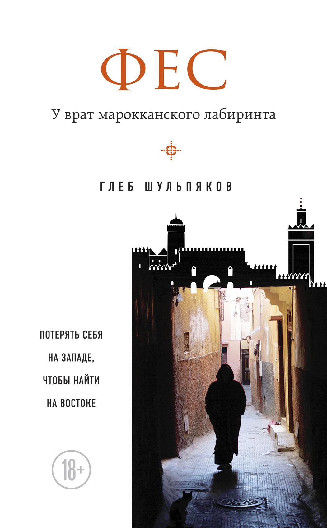 Глеб Шульпяков Фес. У врат марокканского лабиринта глеб шульпяков книга синана сердце затемным босфором