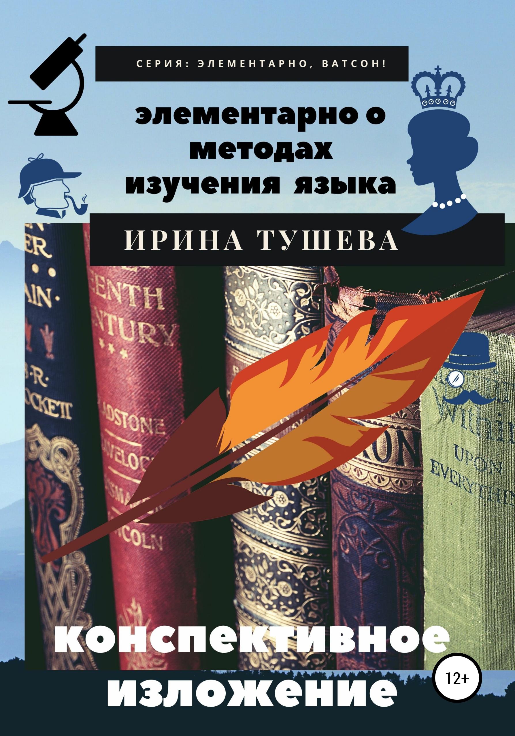 Ирина Ивановна Тушева Элементарно о методах изучения языка. Конспективное изложение