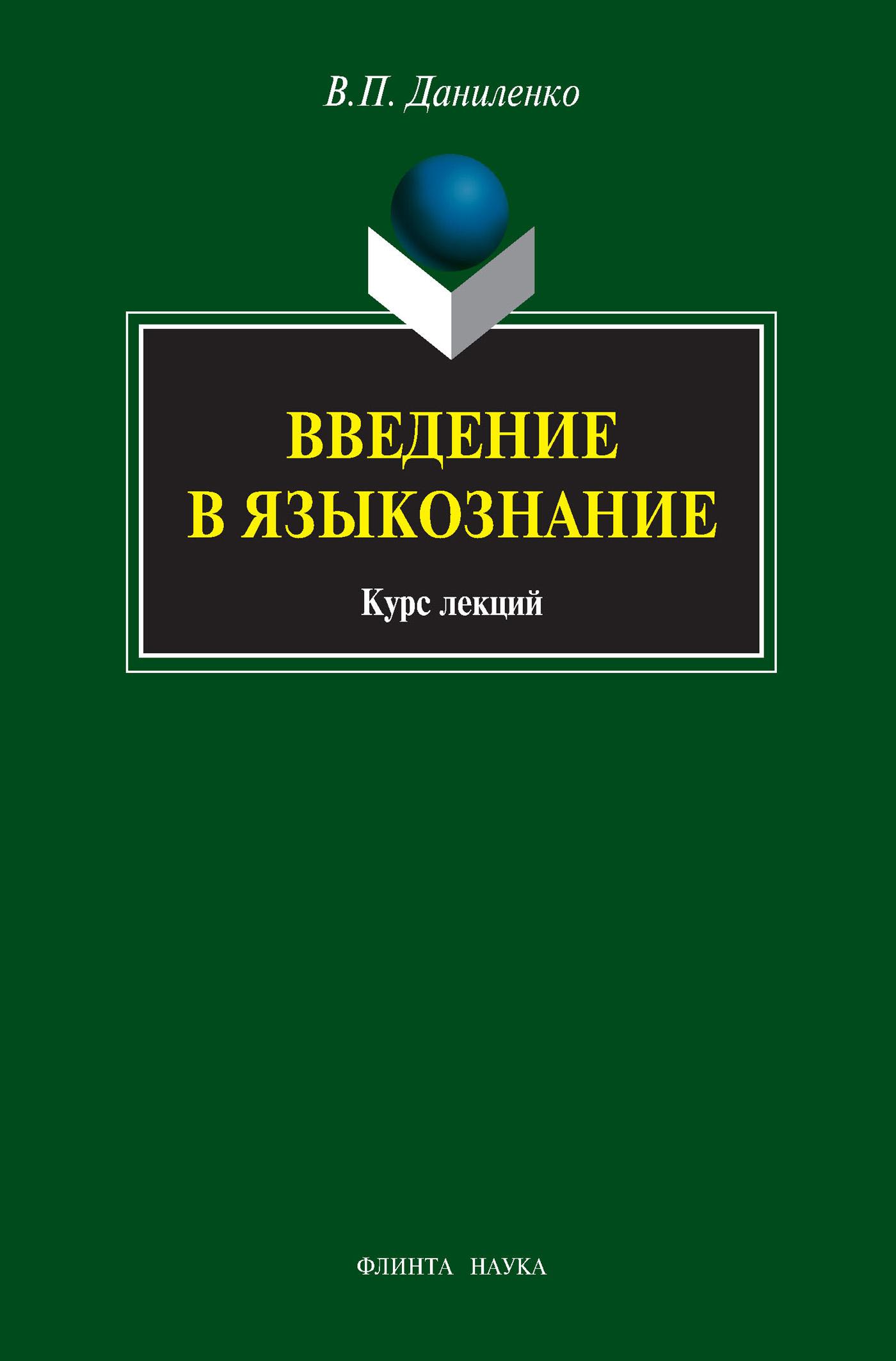 В. П. Даниленко Введение в языкознание. Курс лекций даниленко в методы лингвистического анализа курс лекций
