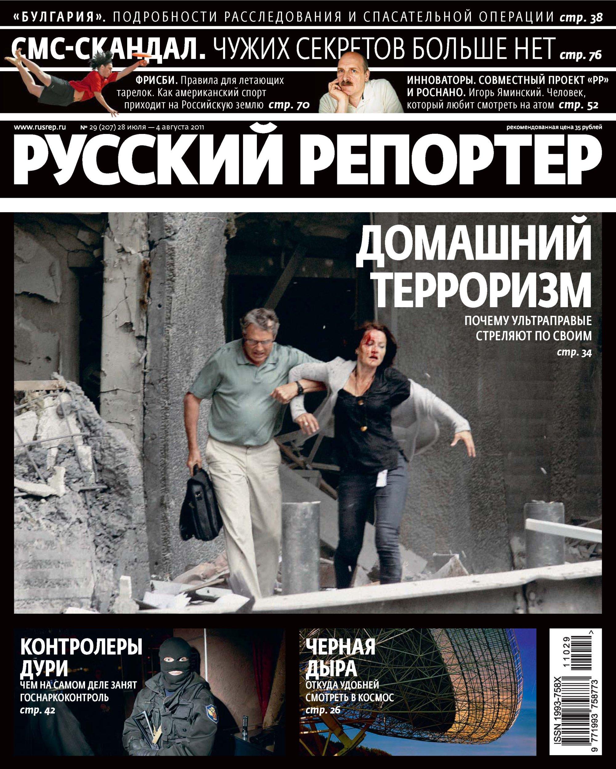 Отсутствует Русский Репортер №29/2011 отсутствует русский репортер 45 2011