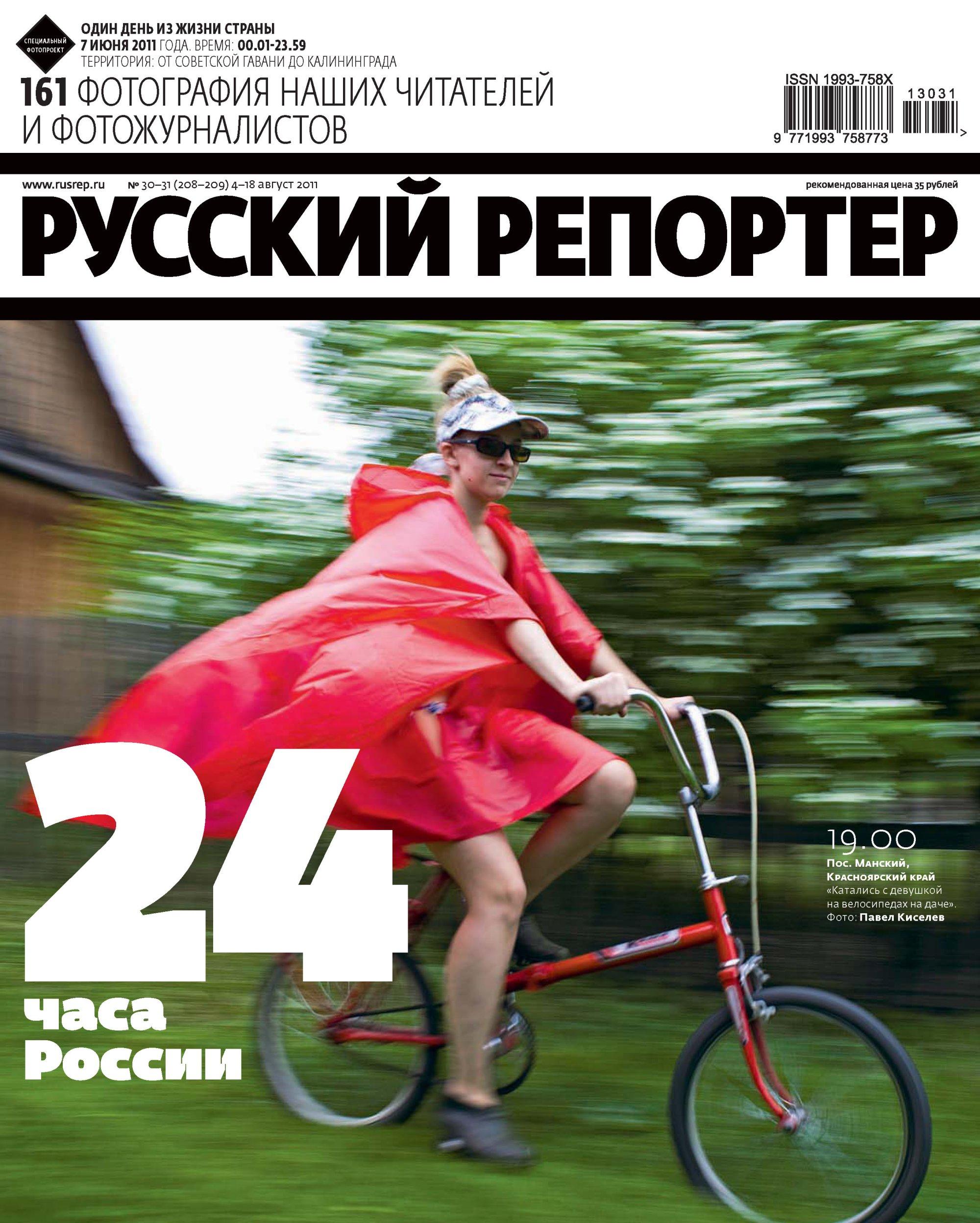 Отсутствует Русский Репортер №30-31/2011 журнал вести репортер читать онлайн последний номер