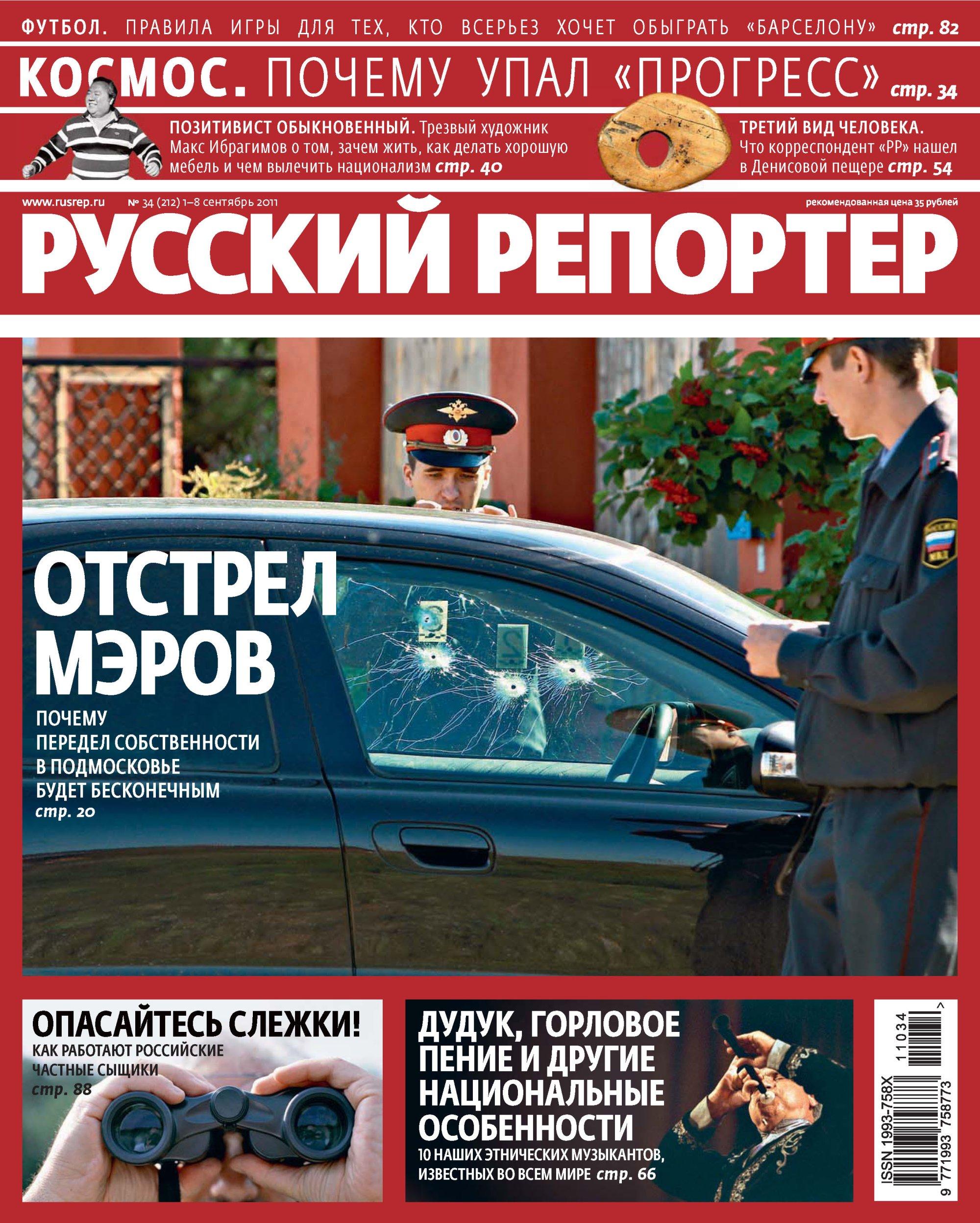 Отсутствует Русский Репортер №34/2011 отсутствует русский репортер 45 2011
