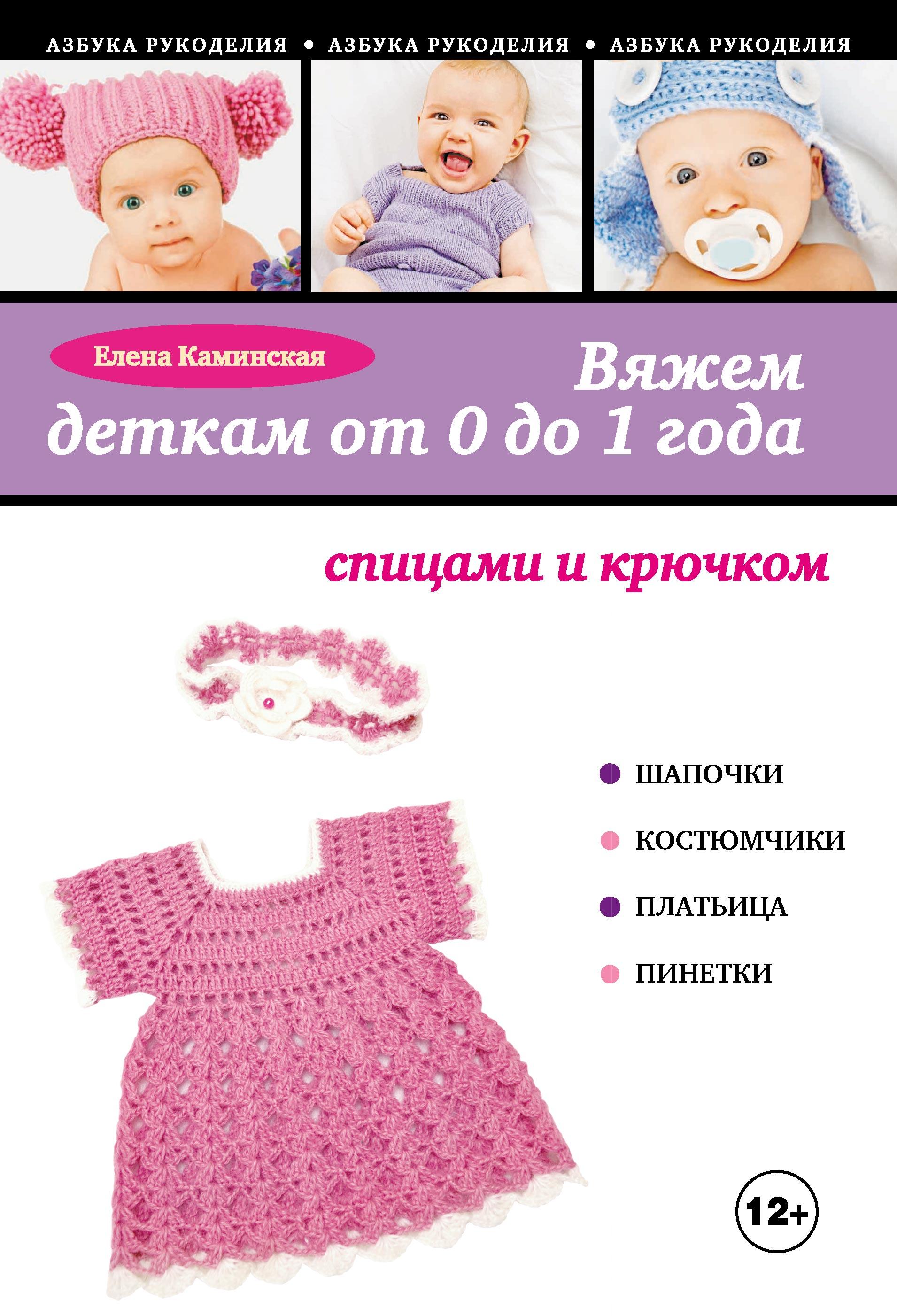 Е. А. Каминская Вяжем деткам от 0 до 1 года спицами и крючком каминская е вяжем перчатки и варежки спицами и крючком