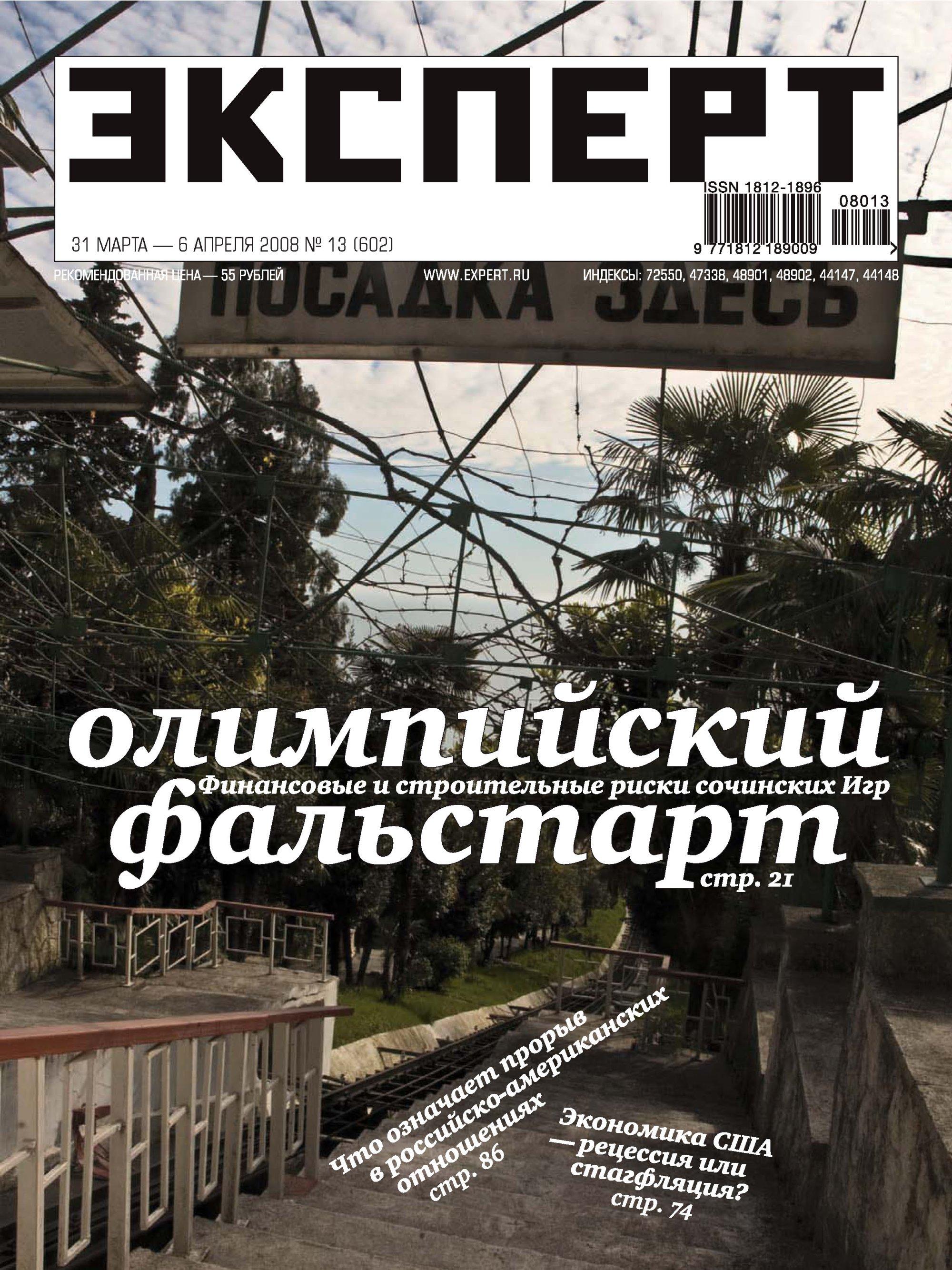 Эксперт № 13/2008