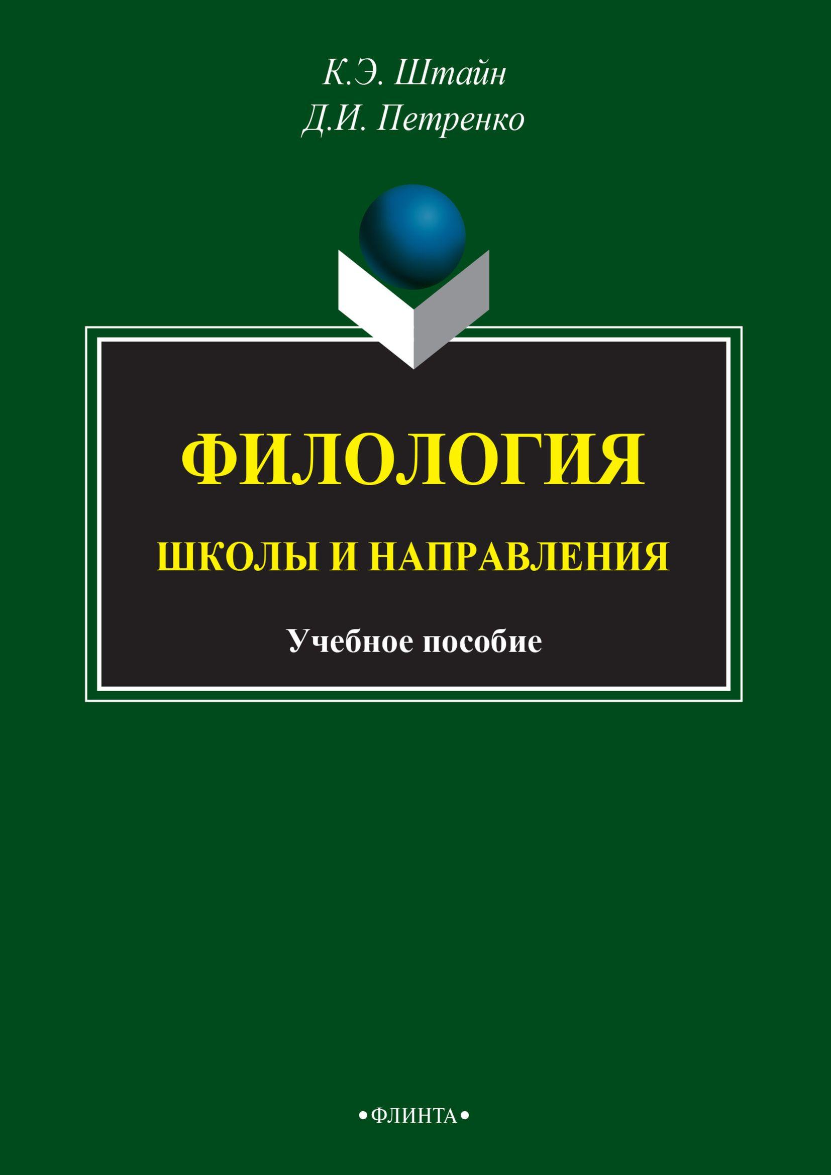 Филология. Школы и направления ( Отсутствует  )