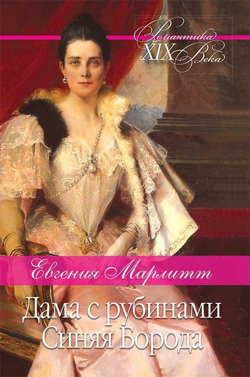dama s rubinami sinyaya boroda