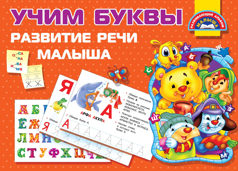 Учим буквы. Развитие речи малыша ( Отсутствует  )