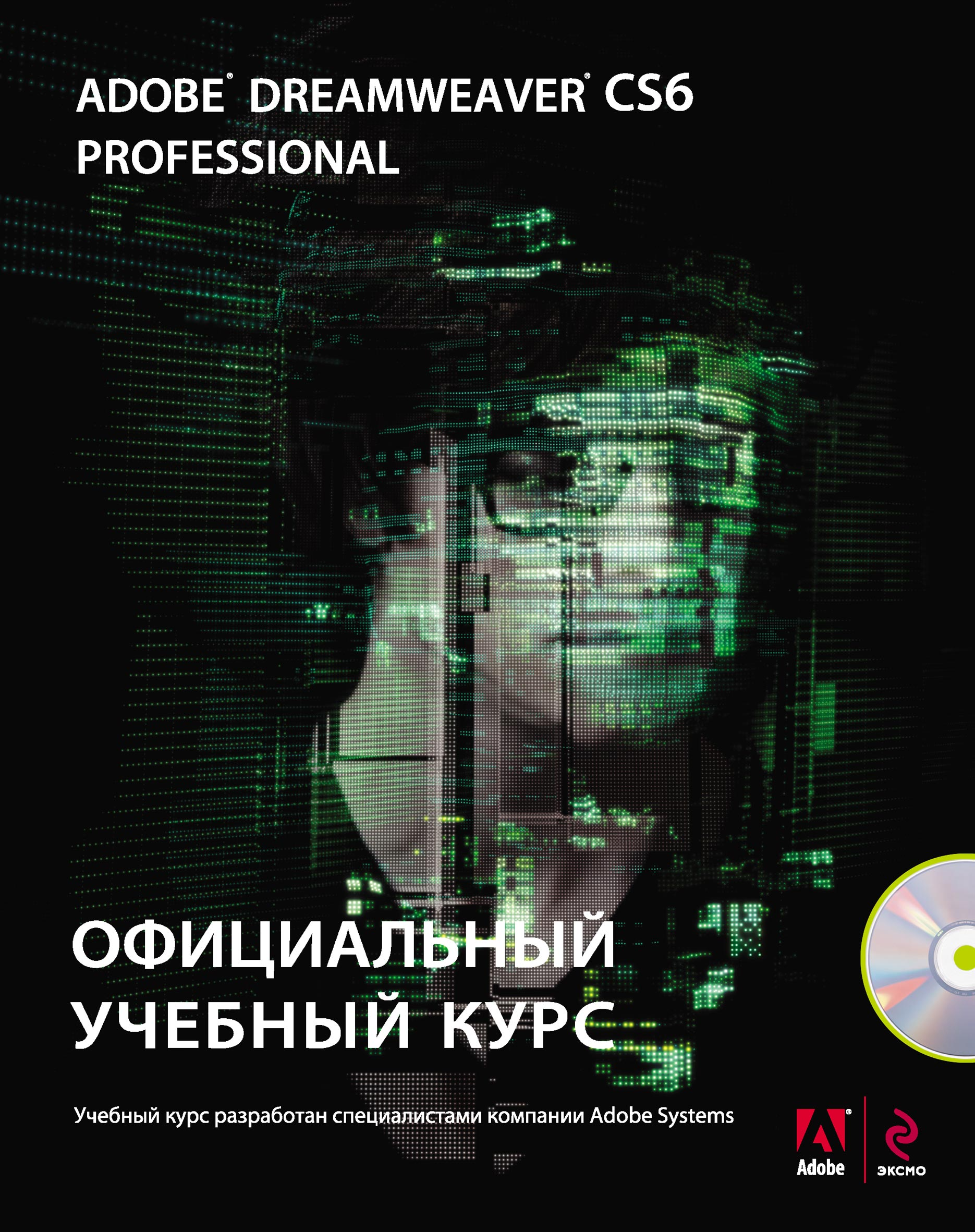 Коллектив авторов Adobe Dreamweaver CS6 janine warner dreamweaver cs3 for dummies isbn 9780470175378