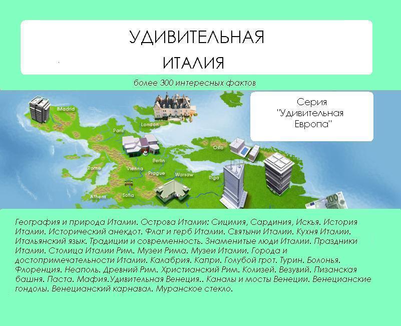 купить Наталья Ильина Удивительная Италия по цене 129 рублей