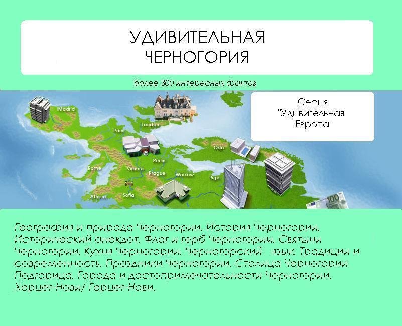 Наталья Ильина Удивительная Черногория наталья ильина удивительная чехия