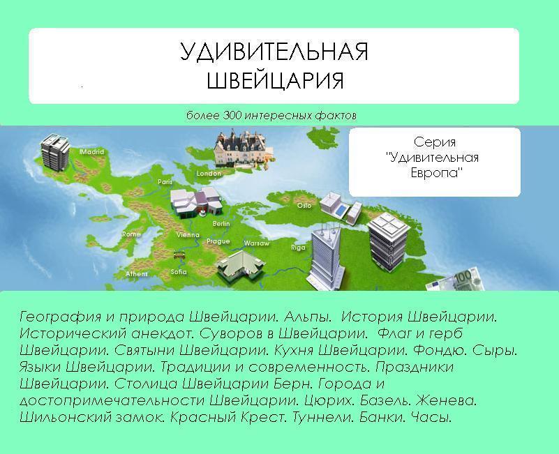 Наталья Ильина Удивительная Швейцария