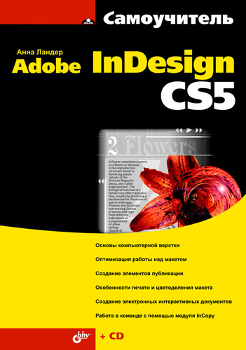 Анна Ландер Самоучитель Adobe InDesign CS5 galen gruman indesign cs5 bible