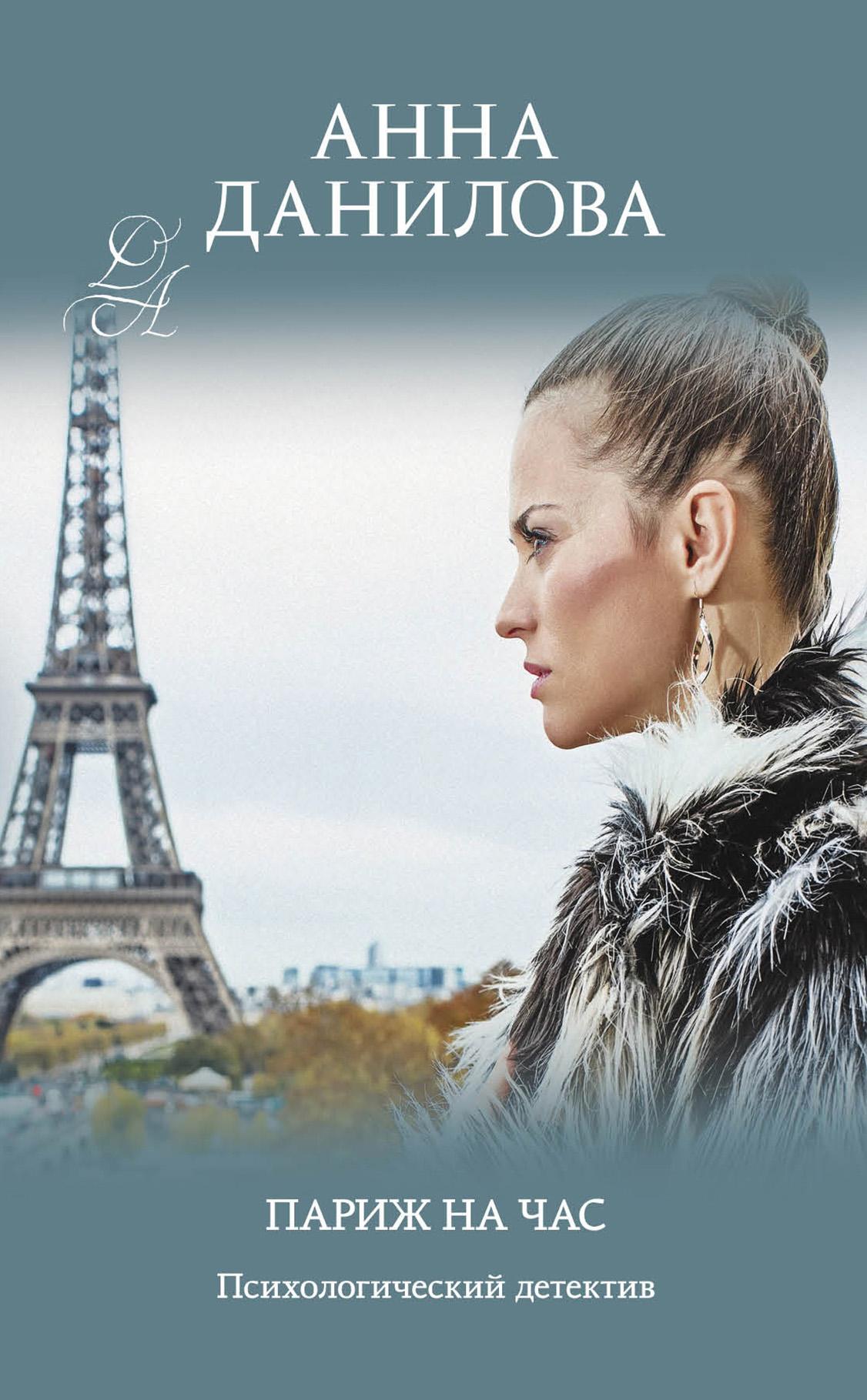 Париж на час