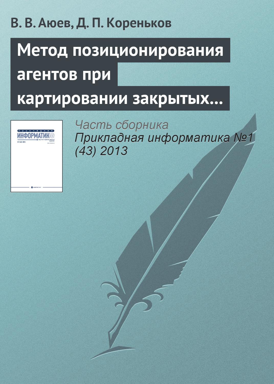 В. В. Аюев Метод позиционирования агентов при картировании закрытых помещений цена