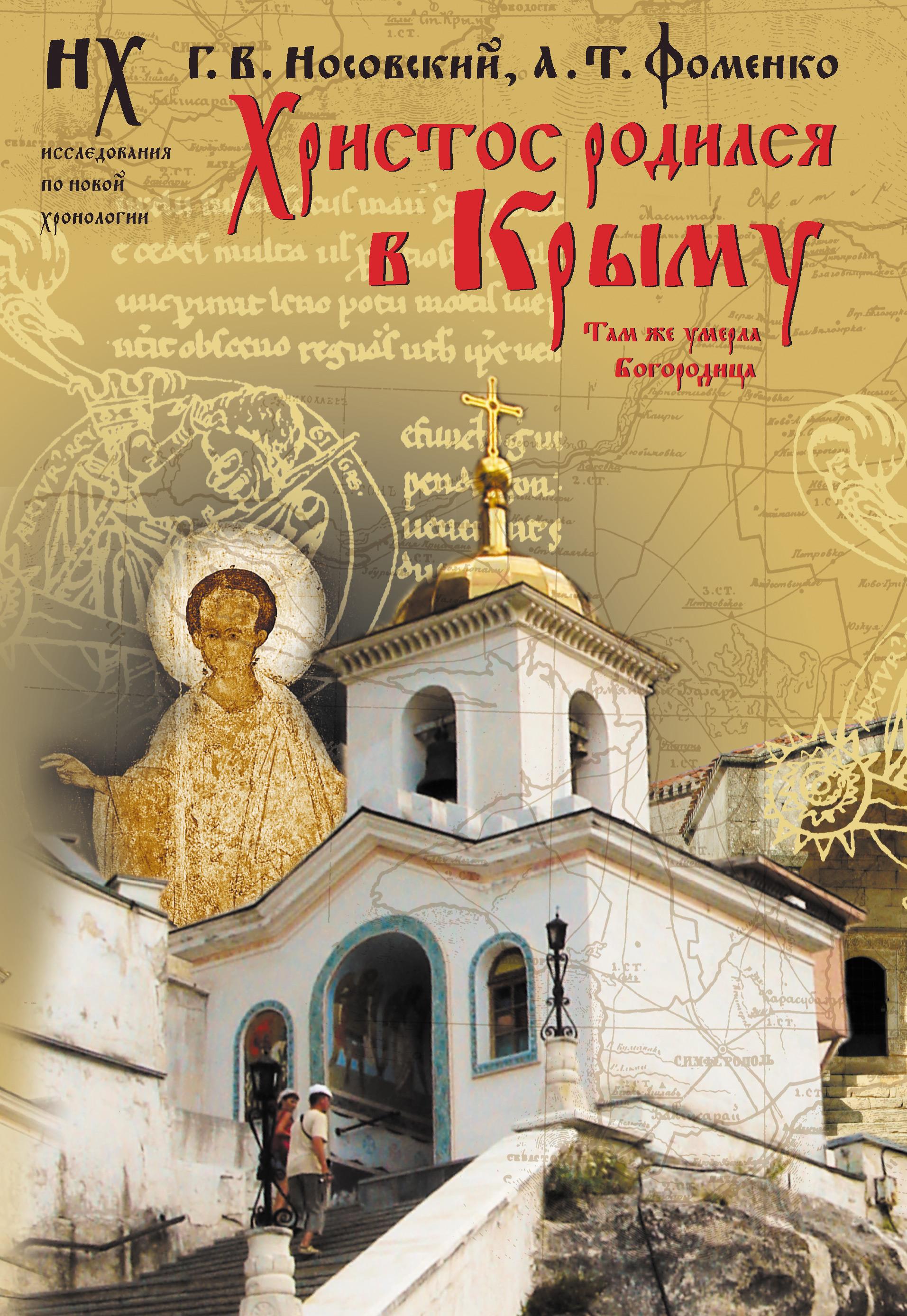 Глеб Носовский Христос родился в Крыму. Там же умерла Богородица носовский г в фоменко а т христос родился в крыму там же умерла богородица