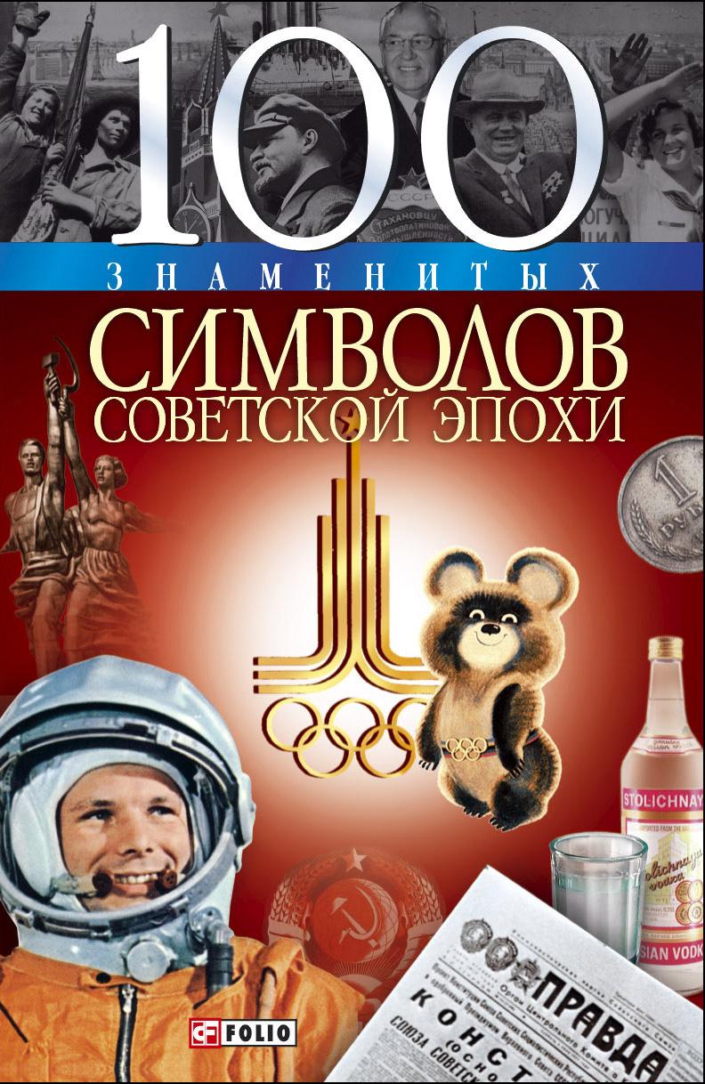 А. Ю. Хорошевский 100 знаменитых символов советской эпохи в бурях эпохи