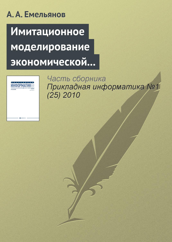 А. А. Емельянов Имитационное моделирование экономической динамики валерий строгалев имитационное моделирование