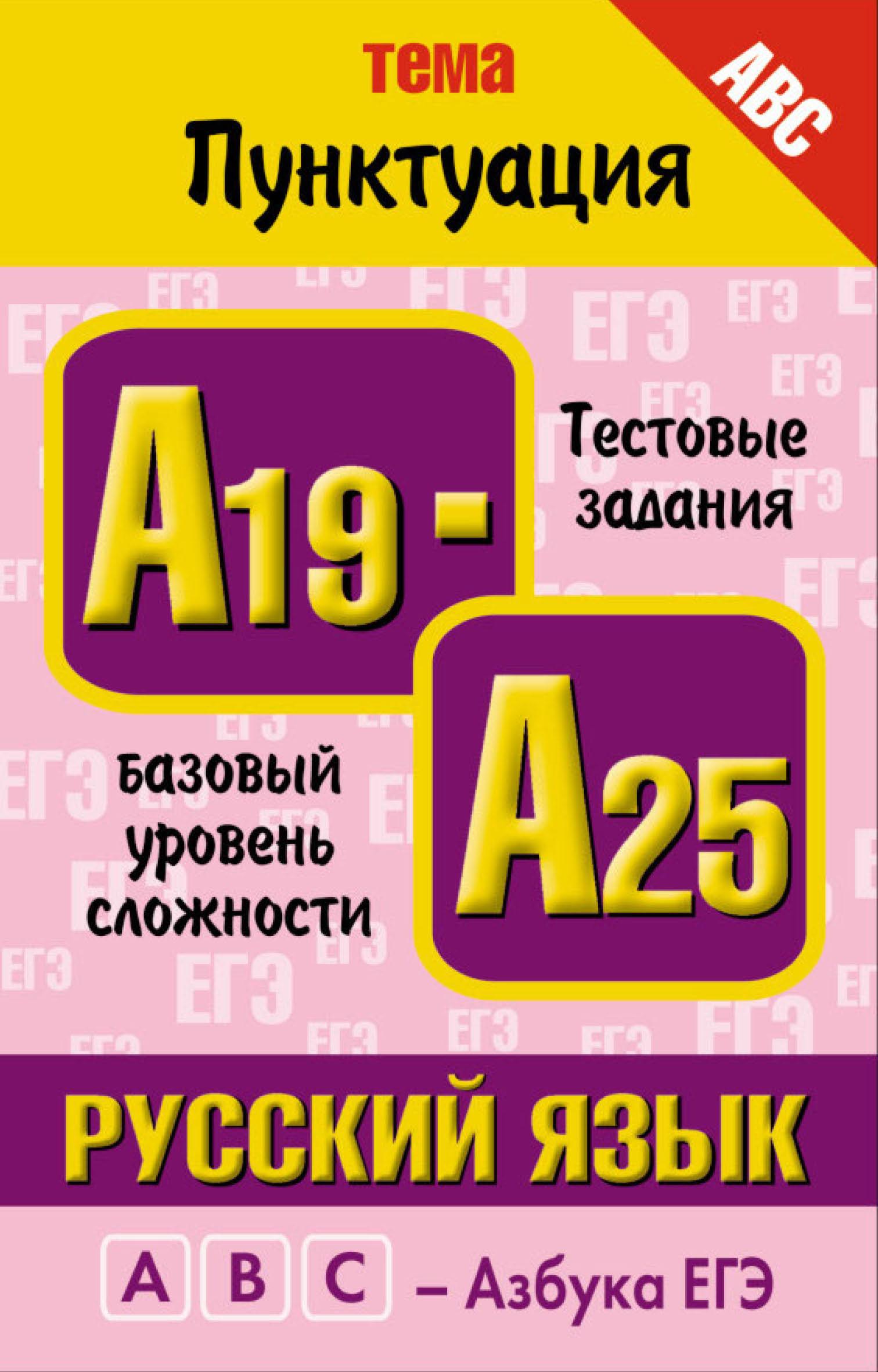 М. М. Баронова Русский язык. Тема «Пунктуация». Тестовые задания базового уровня сложности: А19-А25