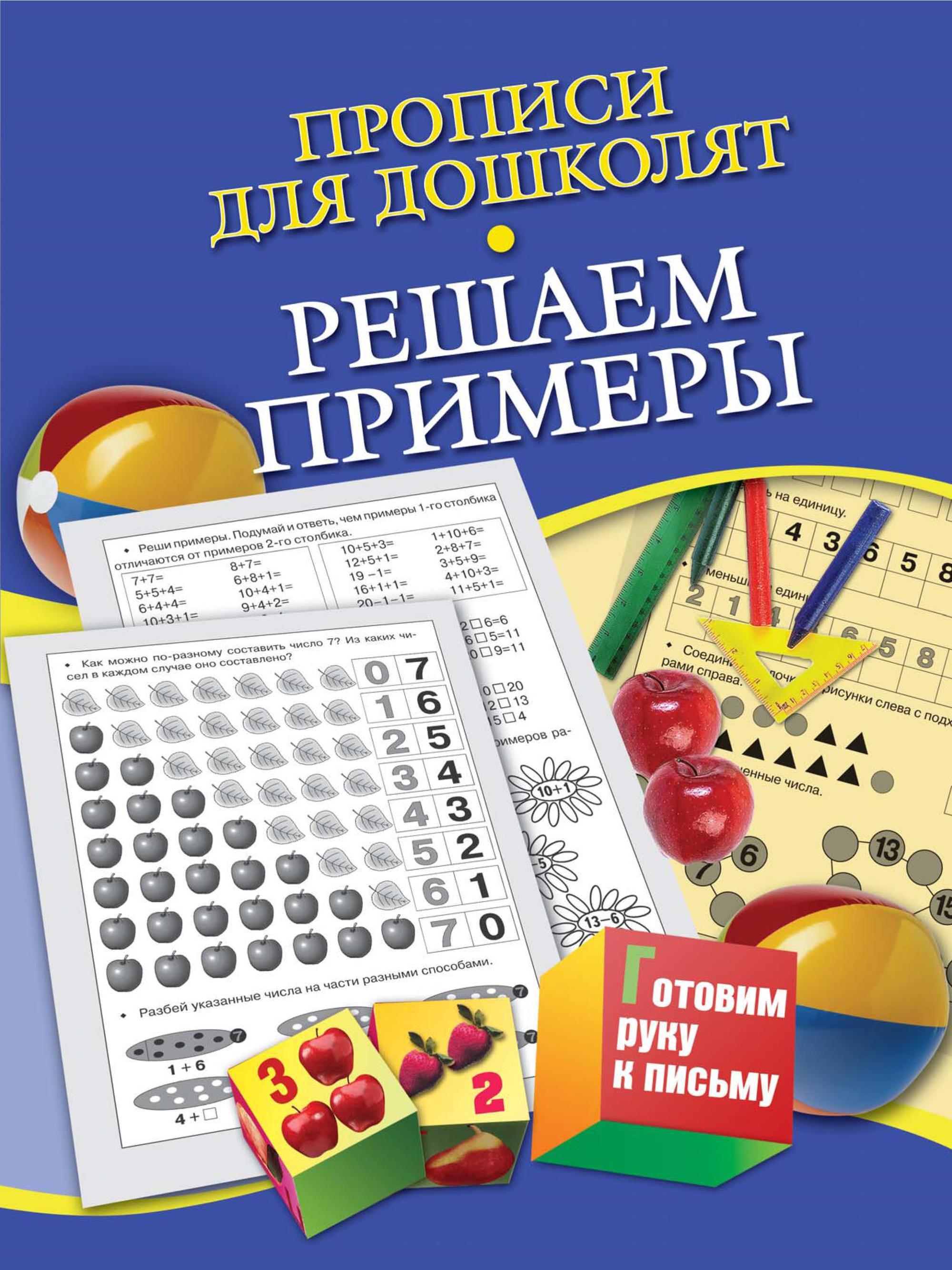 Н. Н. Нянковская Прописи для дошколят. Решаем примеры