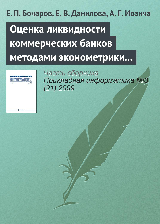 Е. П. Бочаров Оценка ликвидности коммерческих банков методами эконометрики и имитационного моделирования