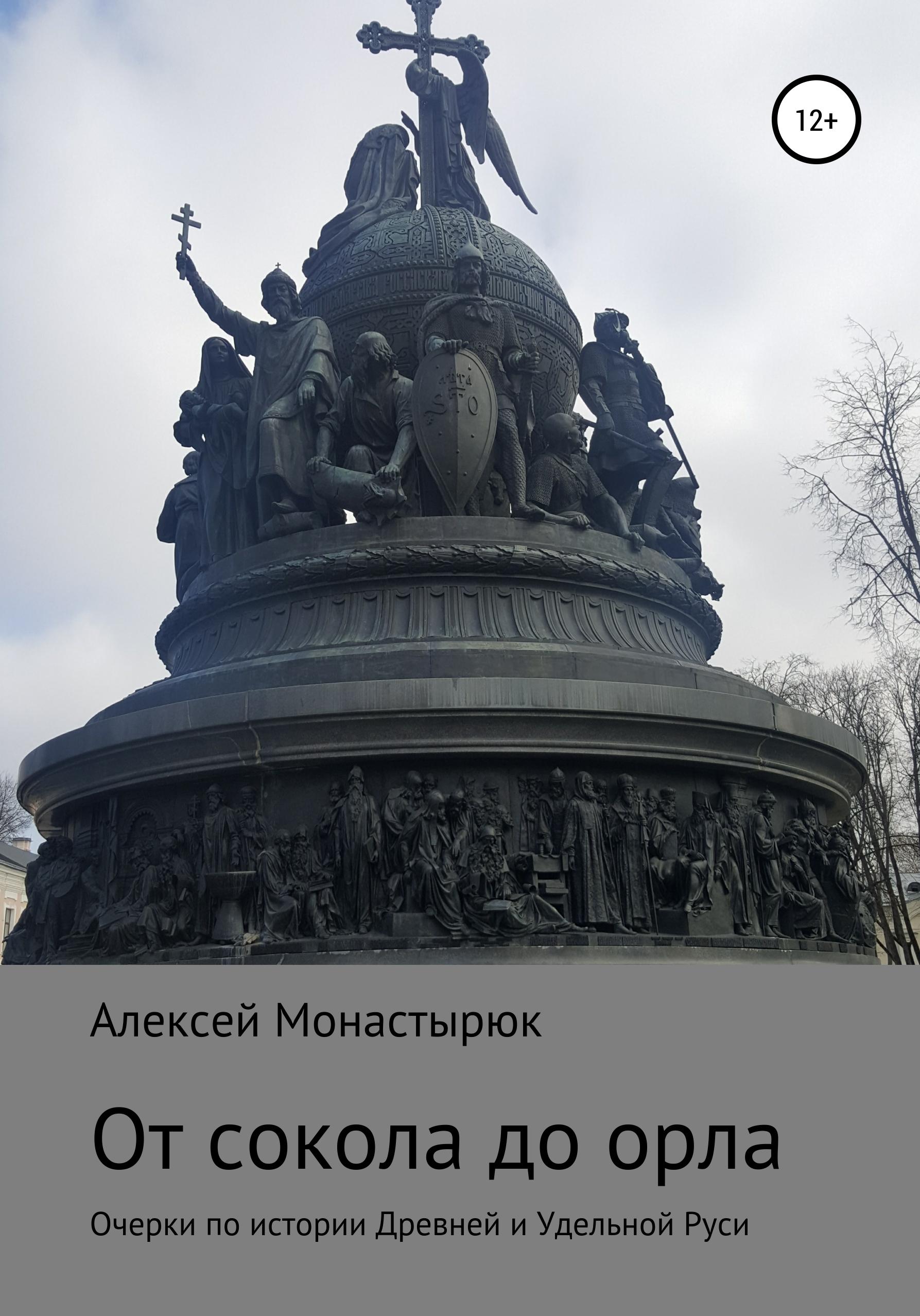 Алексей Монастырюк Очерки по истории Руси исследования по истории средневековой руси