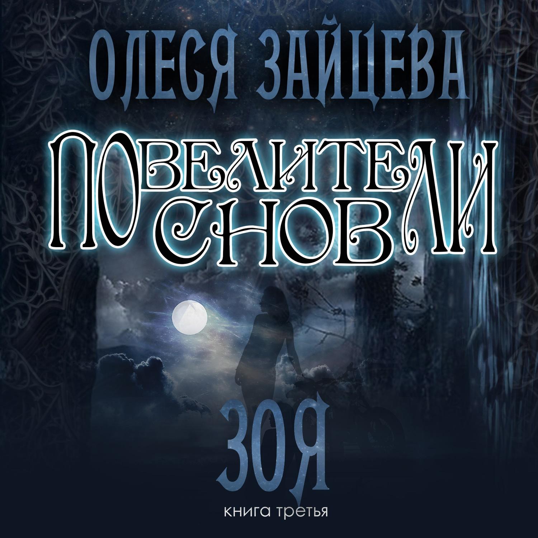 Олеся Зайцева Повелители Снов. Зоя