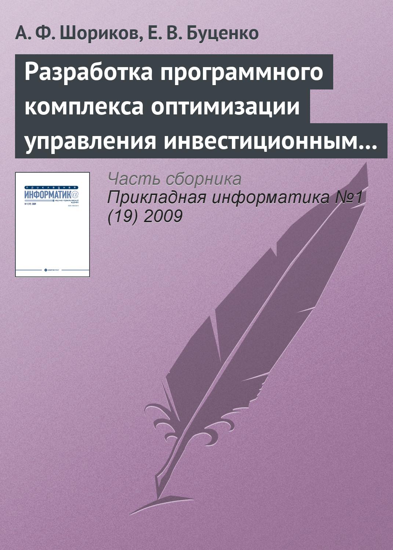 цена А. Ф. Шориков Разработка программного комплекса оптимизации управления инвестиционным проектированием