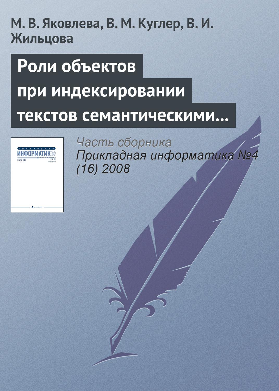 М. В. Яковлева Роли объектов при индексировании текстов семантическими моделями м в яковлева роли объектов при индексировании текстов семантическими моделями