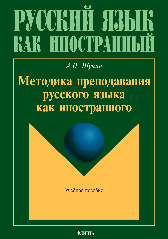 Методика преподавания русского языка как иностранного ( А. Н. Щукин  )