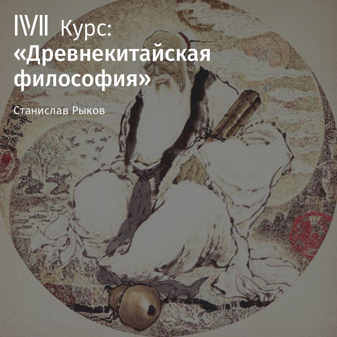 Станислав Рыков Лекция «Сюнь-цзы. Часть I» цена и фото