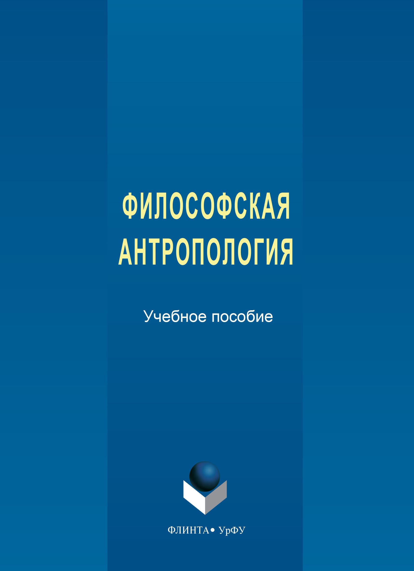 Философская антропология ( Екатерина Сергеевна Черепанова  )