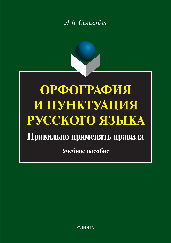 Орфография и пунктуация русского языка. Правильно применять правила ( Л. Б. Селезнева  )