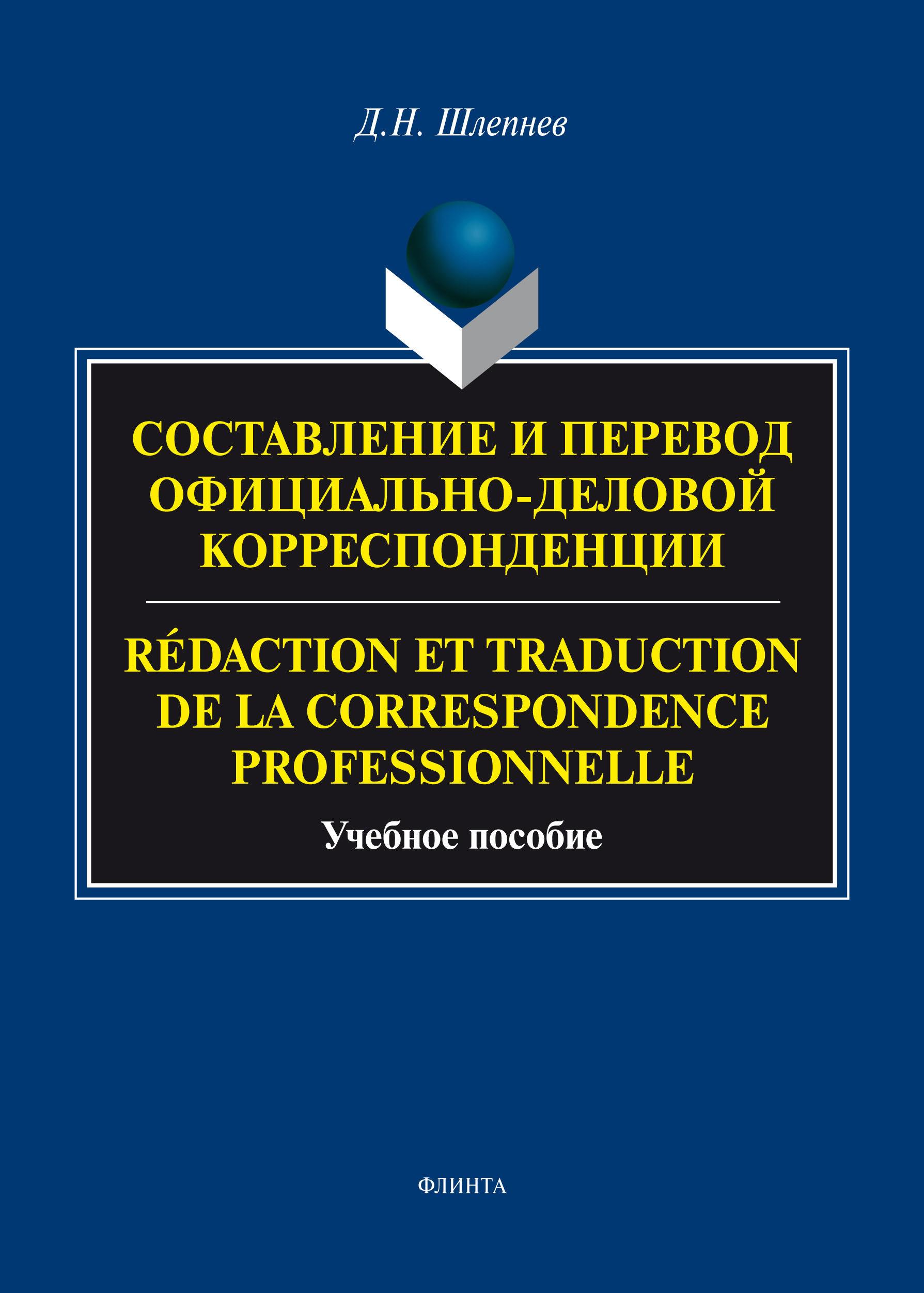 Составление и перевод официально-деловой корреспонденции / Rédaction et traduction de la correspondance professionnelle ( Дмитрий Шлепнев  )