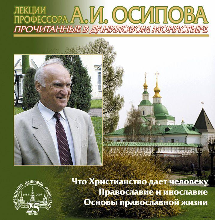 Алексей Осипов Что Христианство дает человеку