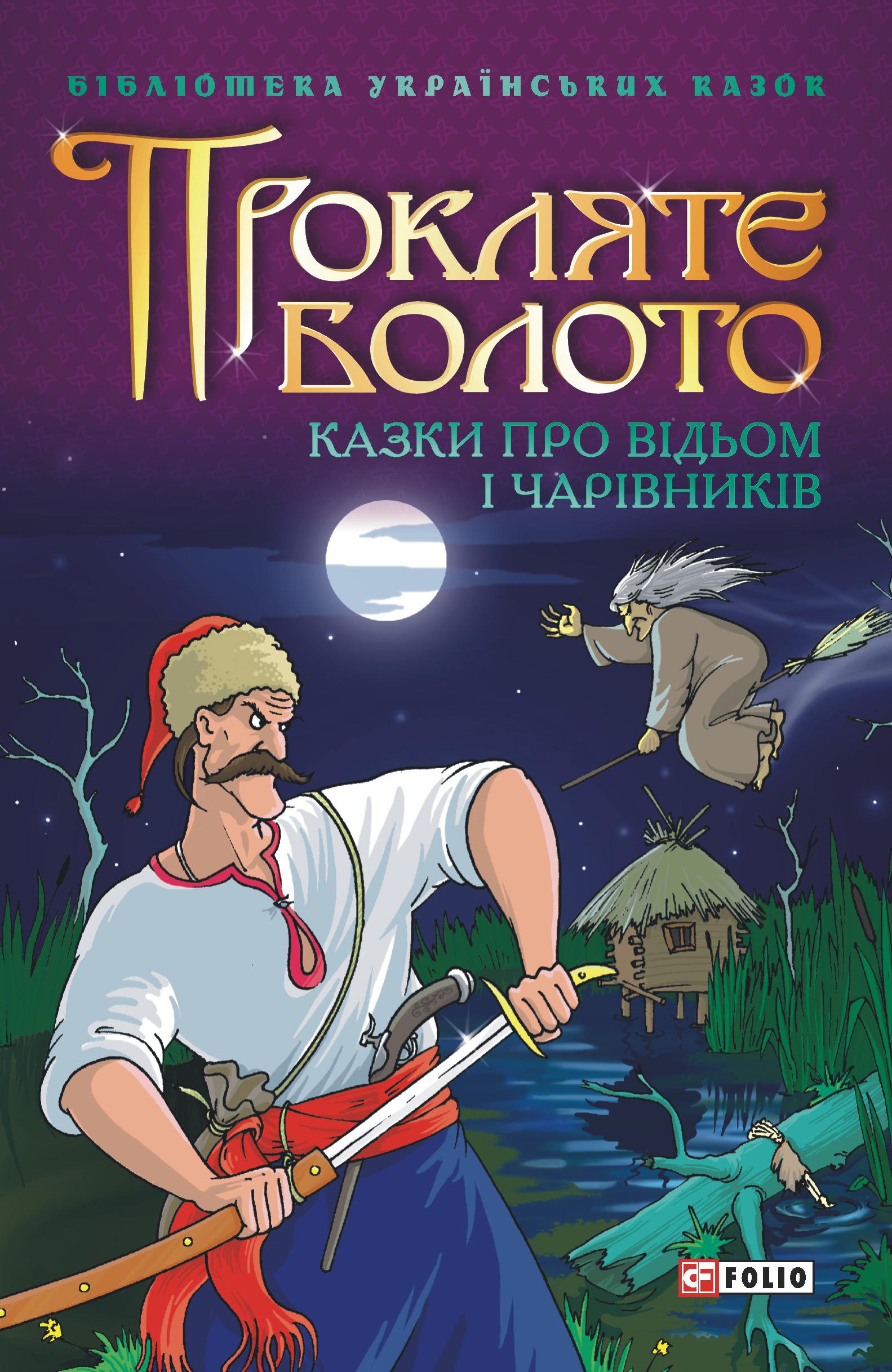 Сборник Прокляте болото: Казки про відьом і чарівників гори гори ясно