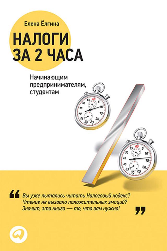 Елена Ёлгина Налоги за два часа елена ёлгина налоги за два часа