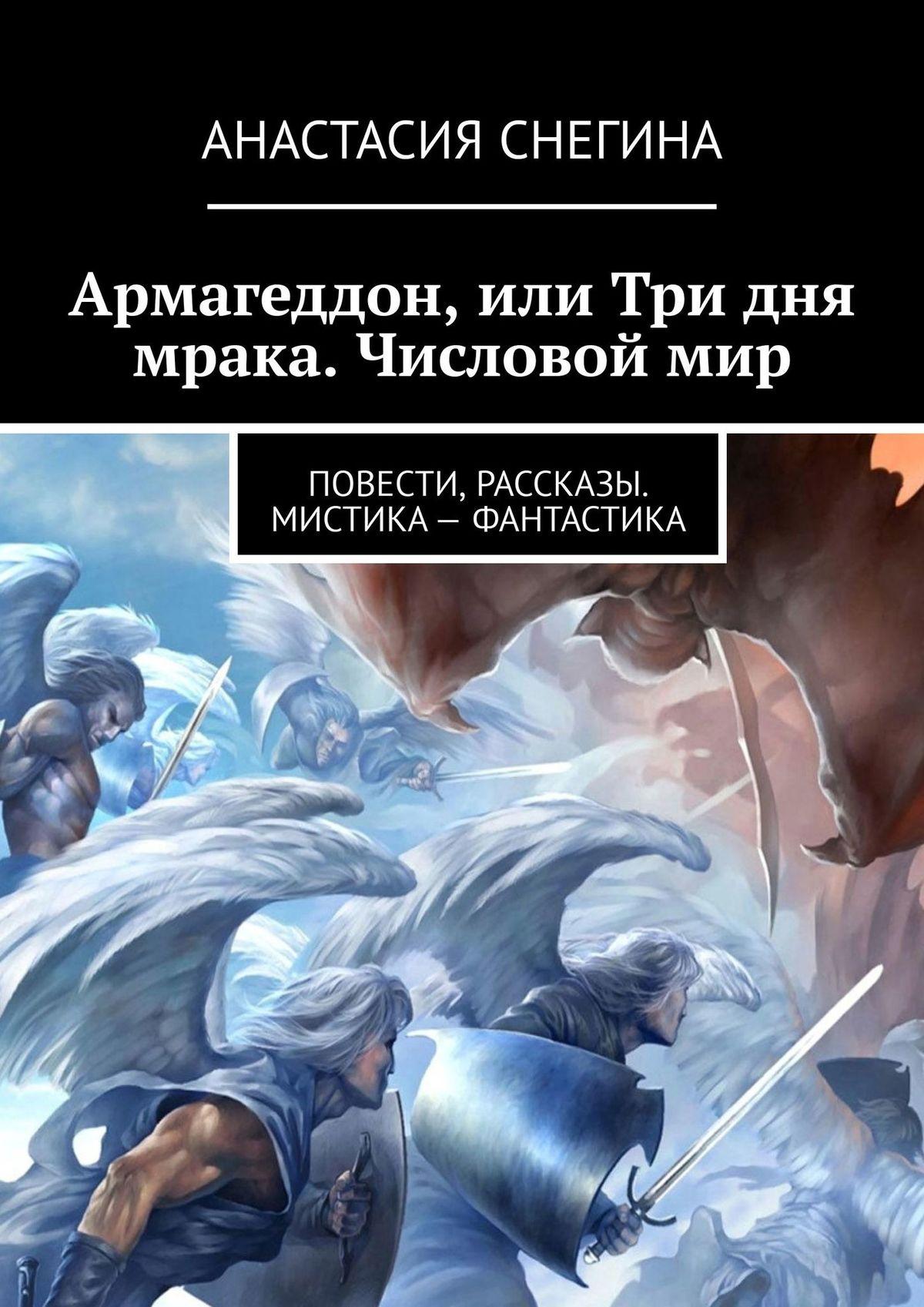 Анастасия Снегина Армагеддон, или Три дня мрака вадим фёдоров параллельный мир три повести