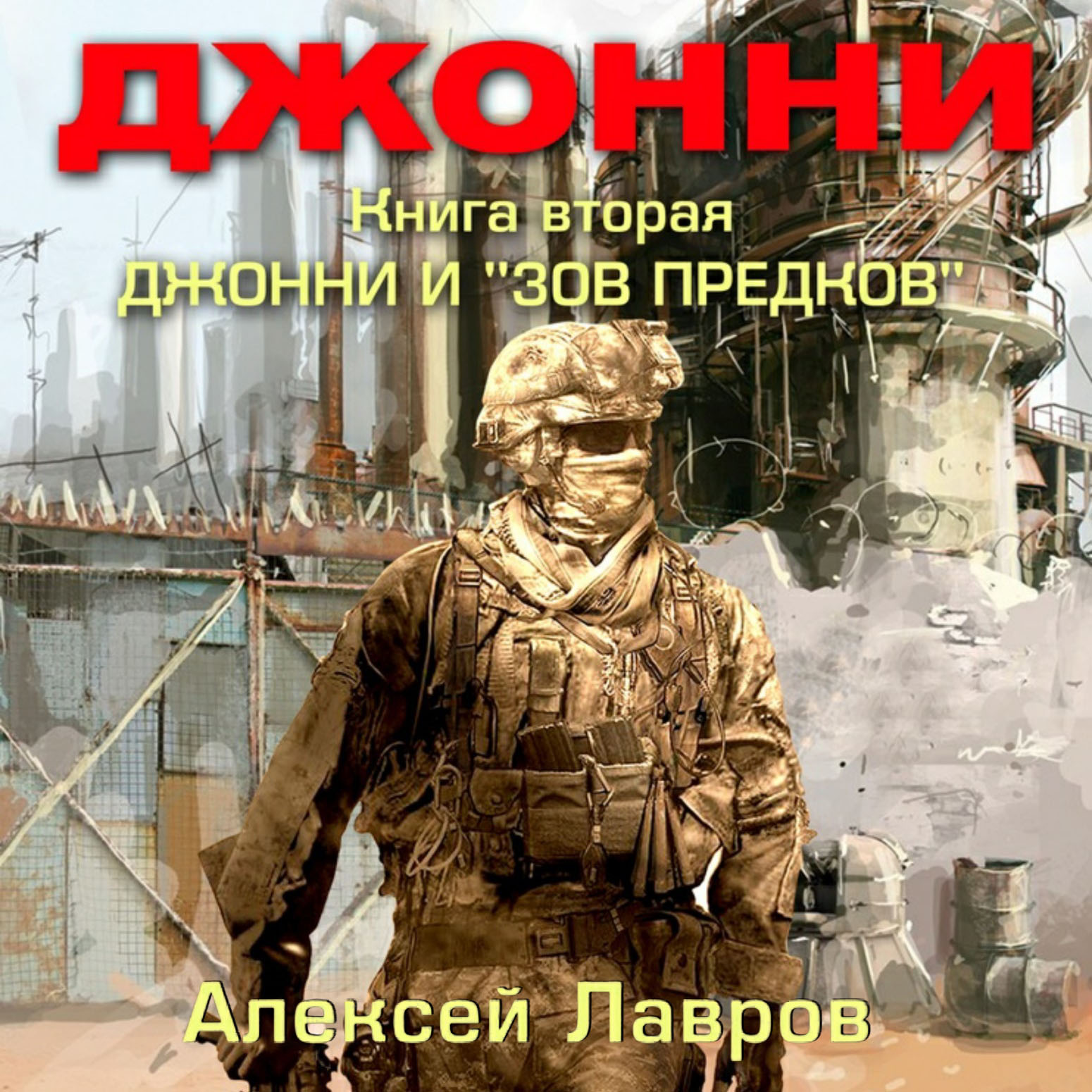 Алексей Лавров Джонни и «Зов предков»